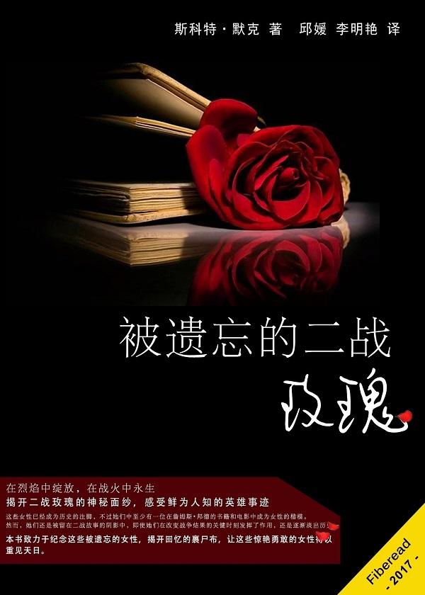 被遗忘的二战玫瑰