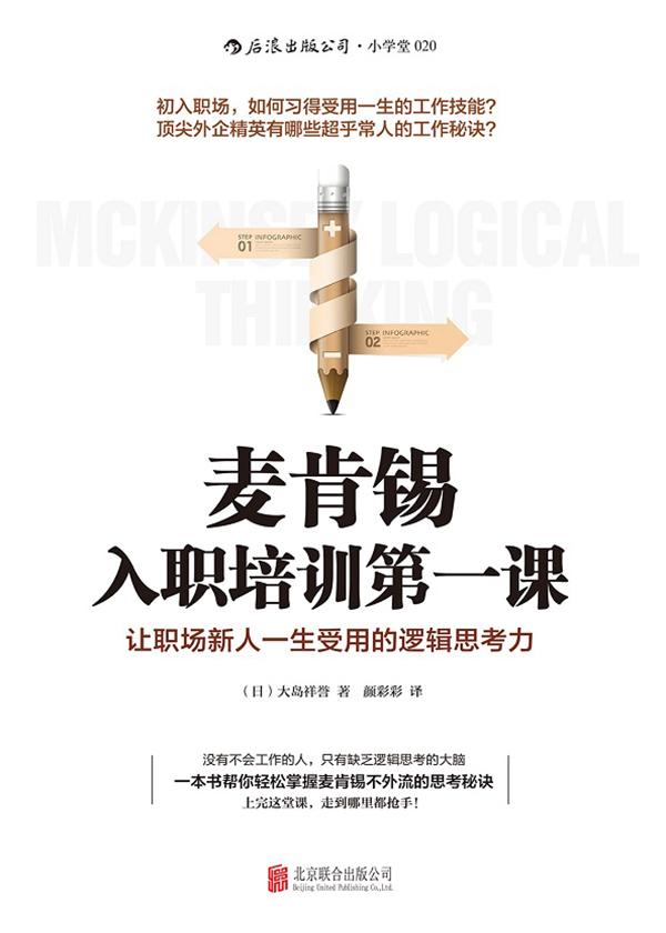 麦肯锡入职培训第一课:让职场新人一生受用的逻辑思考力