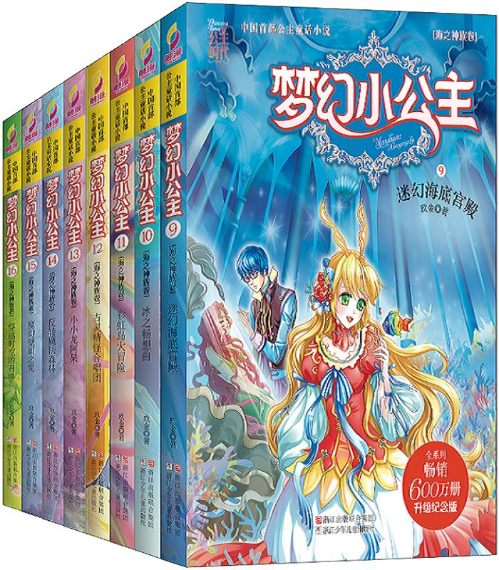 梦幻小公主·海之神族卷(套装共8册)