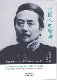 中国人的精神