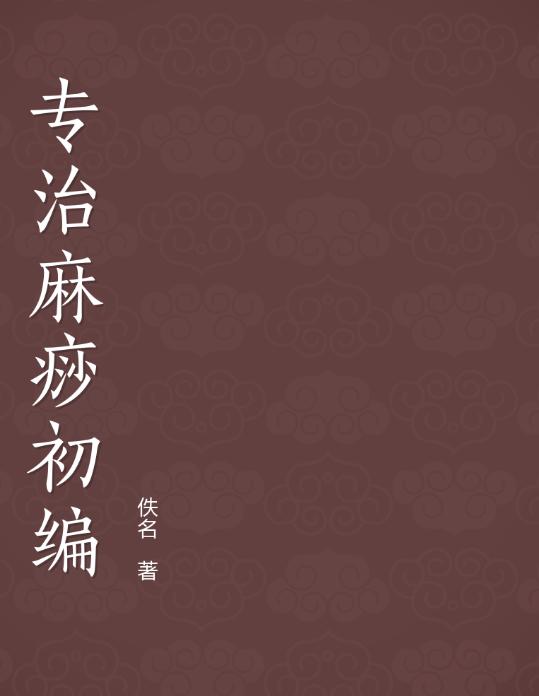 专治麻痧初编