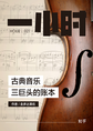 古典音乐三巨头的账本(知乎「一小时」系列)