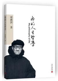 我的人生哲学:梁漱溟对人生至理的追寻