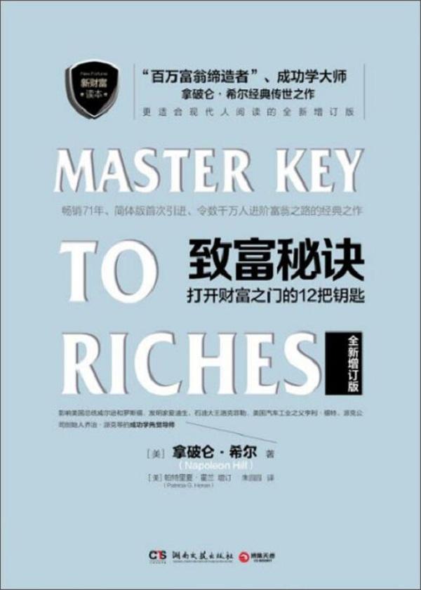 致富秘诀打开财富之门的12把钥匙