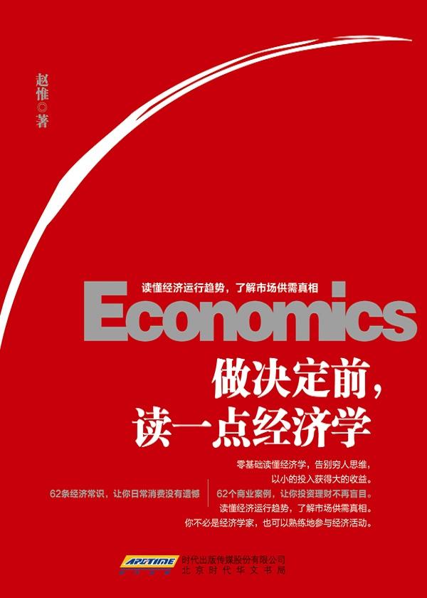 做决定前,读一点经济学