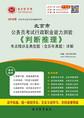 2016年北京市公务员考试行政职业能力测验《判断推理》考点精讲及典型题(含历年真题)详解