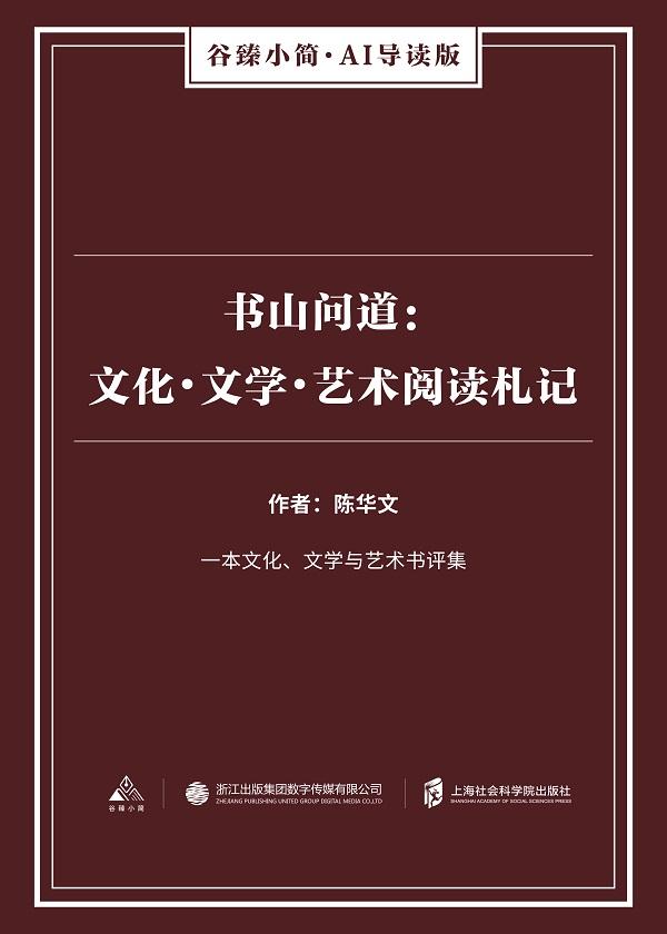 书山问道:文化·文学·艺术阅读札记(谷臻小简·AI导读版)