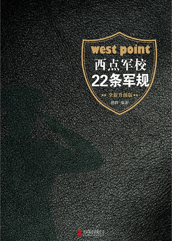 西点军校22条军规:全新升级版