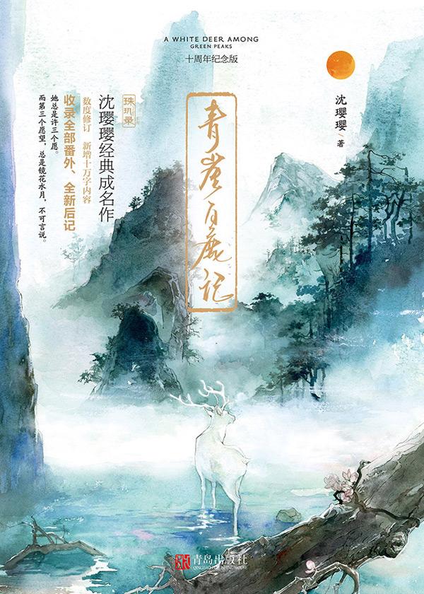 青崖白鹿记(十周年纪念版)