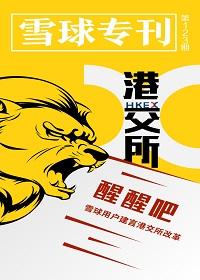 雪球专刊第123期:港交所,醒醒吧!