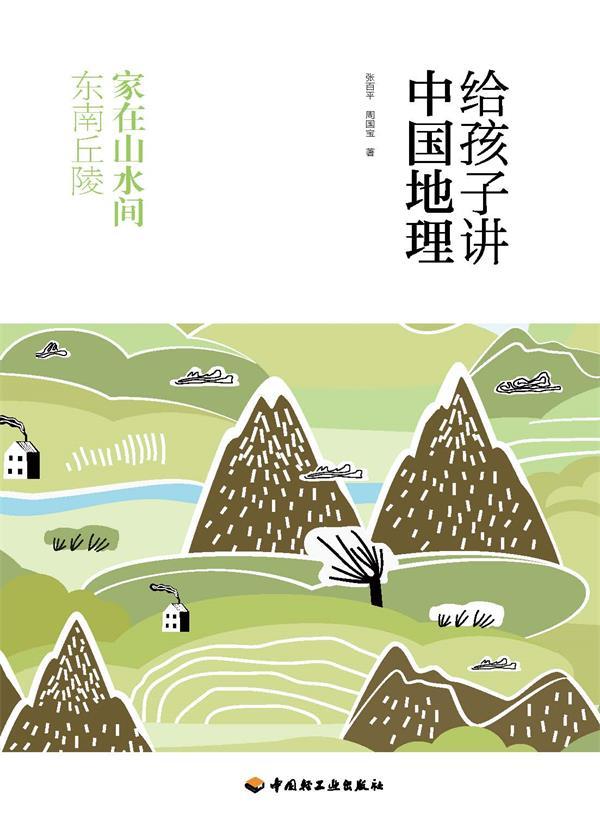 给孩子讲中国地理:家在山水间 东南丘陵