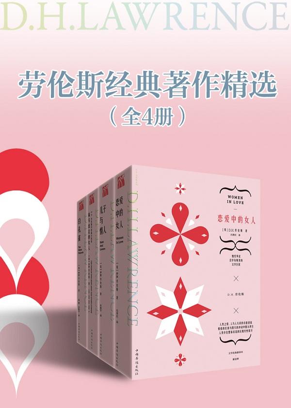 劳伦斯经典著作精选(全4册)