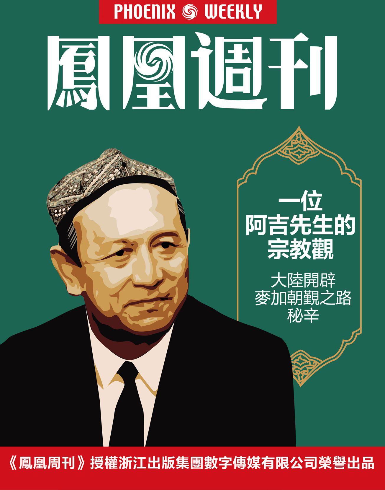 香港凤凰周刊 2014年27期 一位阿吉先生的宗教观
