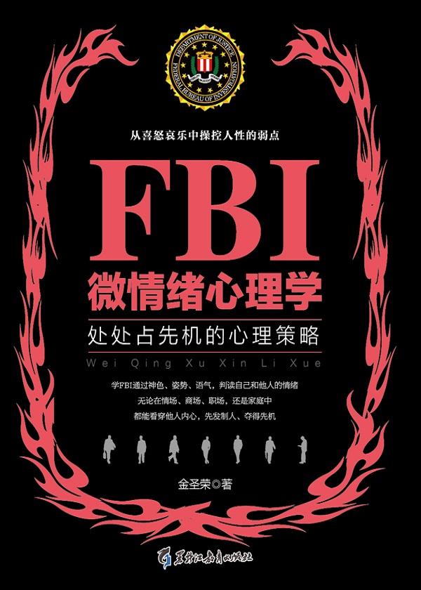 FBI微情绪心理学