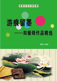 游痕留墨:郑振铎作品精选