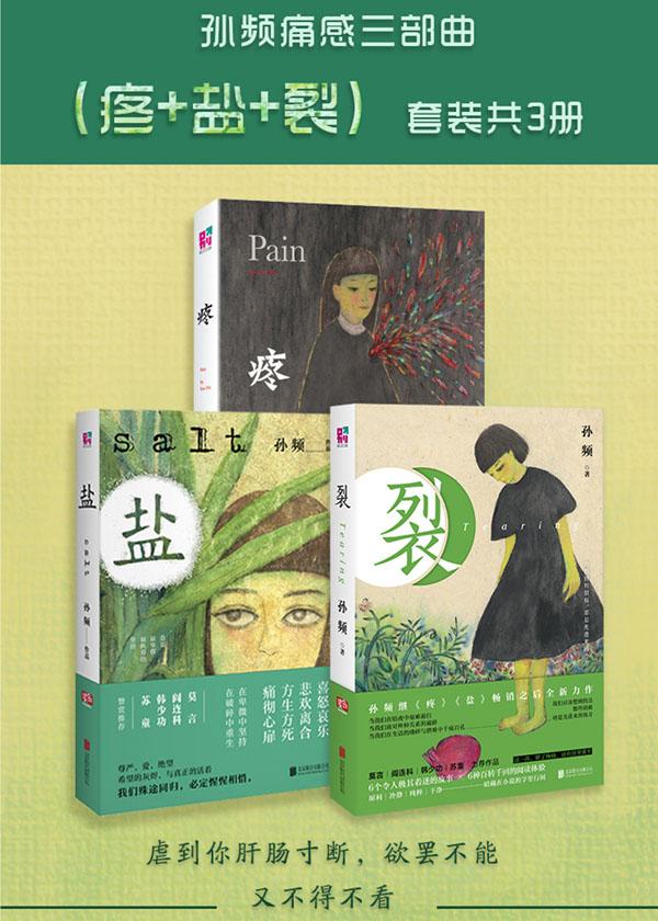 孙频痛感三部曲(疼+盐+裂)(套装共3册)