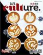 《Cafe Culture | 啡言食语》中文版 第15期