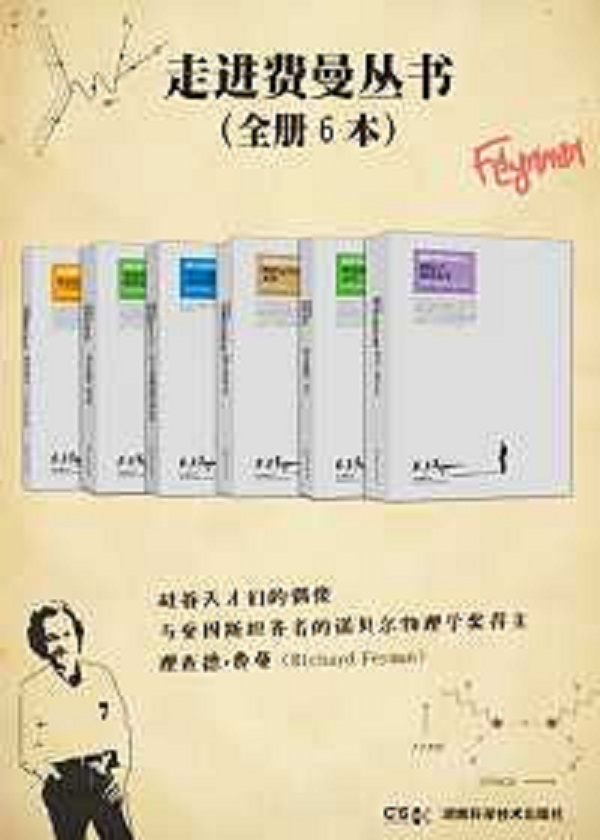 走近费曼丛书(套册6本)