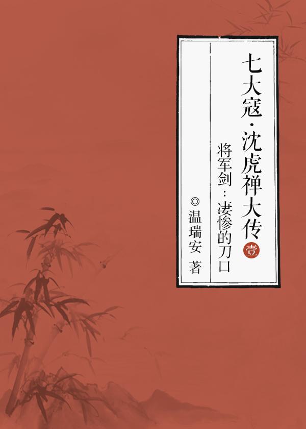 七大寇·沈虎禅大传·将军剑1:凄惨的刀口