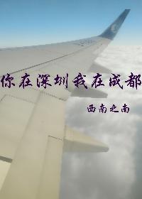 你在深圳,我在成都