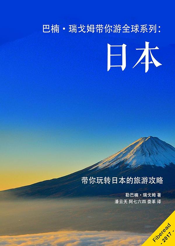 巴楠·瑞戈姆带你游全球系列:日本