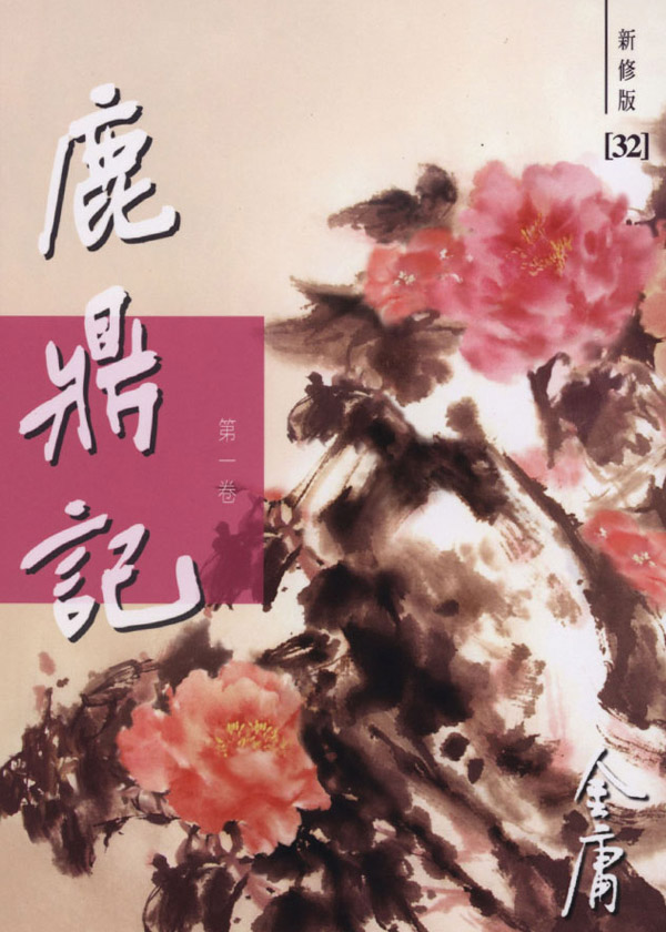 鹿鼎记(新修版)(一)