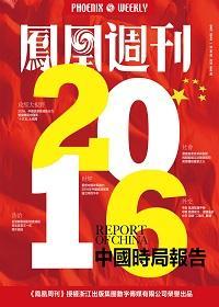 香港凤凰周刊 2015年36期 2016年中国时局报告