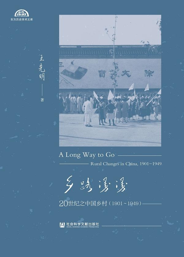 乡路漫漫:20世纪之中国乡村 1901-1949(全2册)