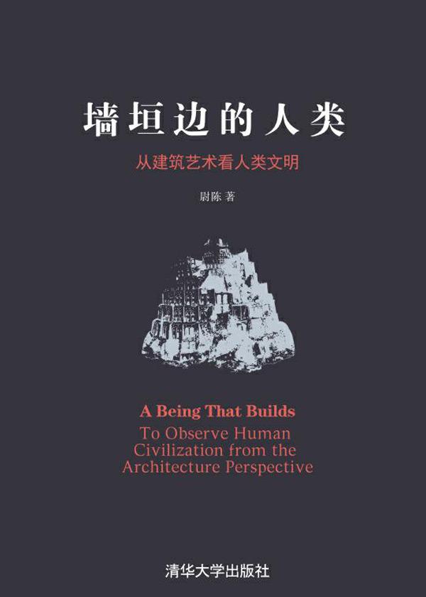 墙垣边的人类:从建筑艺术看人类文明