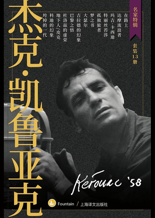 名家特辑·杰克·凯鲁亚克作品集(套装共13册)