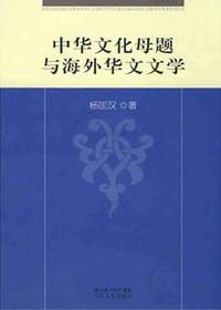 中华文化母题与海外华文文学