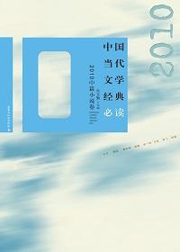 中国当代文学经典必读:2010中篇小说卷