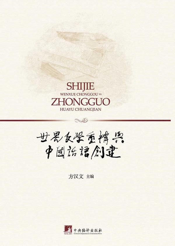 世界文学重构与中国话语创建