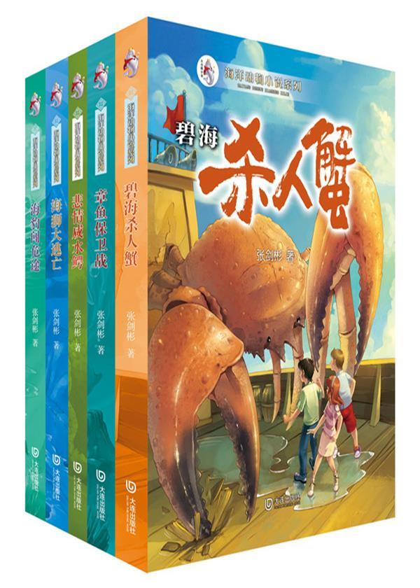 海洋动物小说系列(套装共5册)