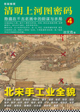 清明上河图密码:隐藏在千古名画中的阴谋与杀局4