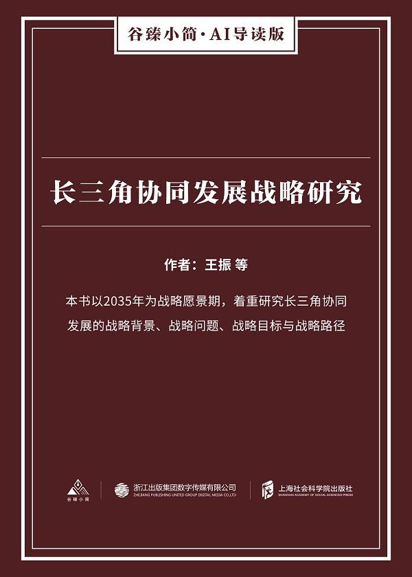 长三角协同发展战略研究(谷臻小简·AI导读版)