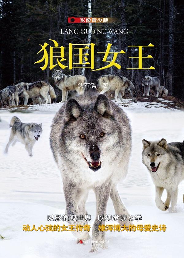 狼国女王(影像青少版)