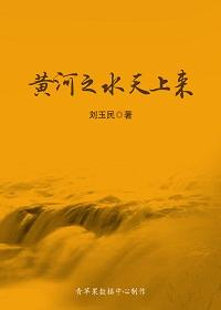 黄河之水天上来
