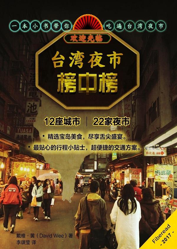 台湾夜市榜中榜
