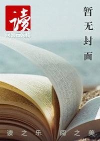 穿越异世:续前缘小说