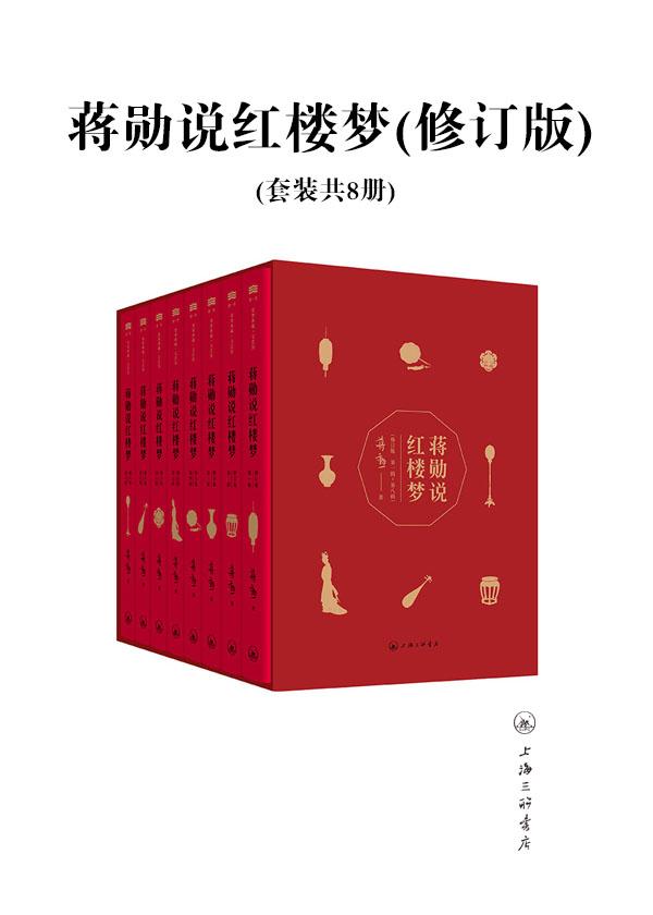 蒋勋说红楼梦(修订版)(套装共8册)