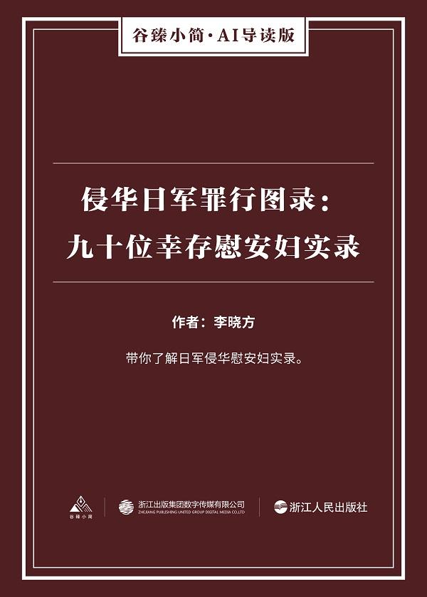 侵华日军罪行图录:九十位幸存慰安妇实录(谷臻小简·AI导读版)
