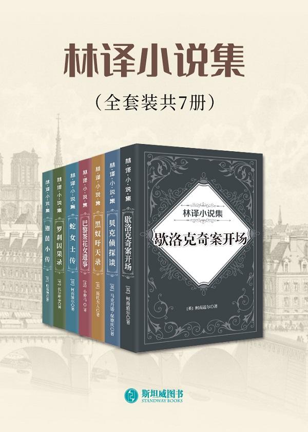 林译小说集(全套装共7册)