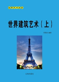 世界建筑艺术(上册)