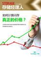 《存储经理人》2014精华刊