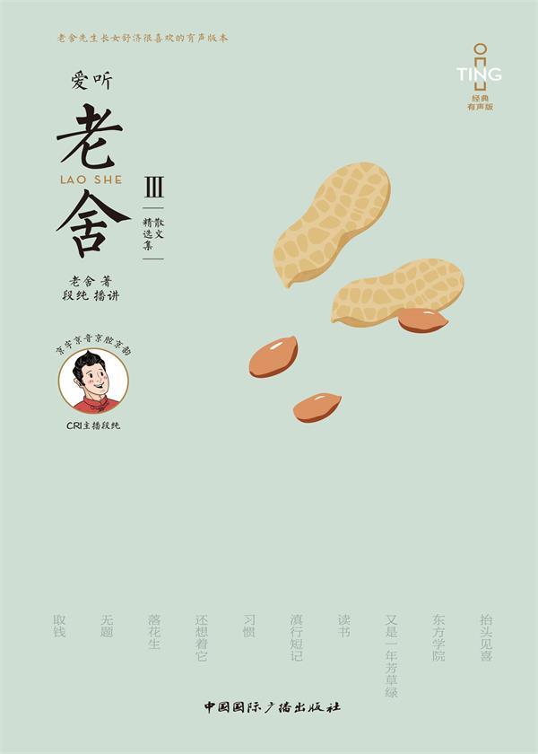 爱听老舍.Ⅲ,散文精选集
