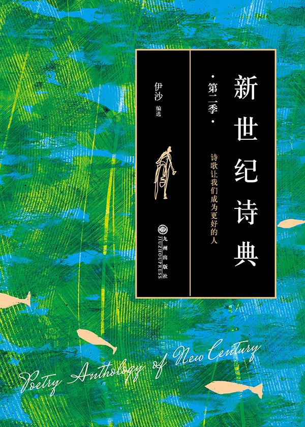 新世纪诗典·第二季