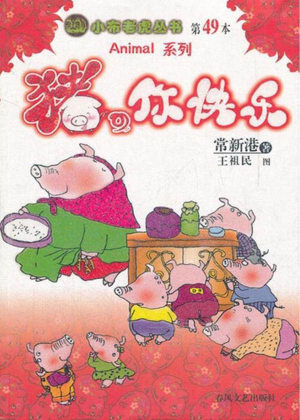 猪,你快乐
