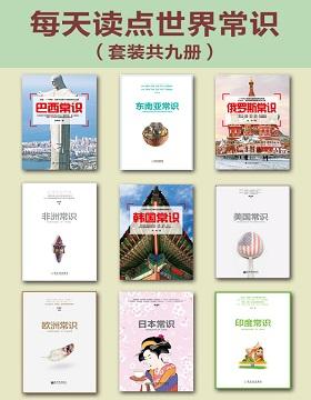 每天读点世界常识(套装共九册)