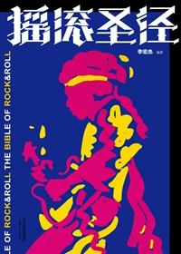 摇滚圣经——乐人·乐队(中国部分)